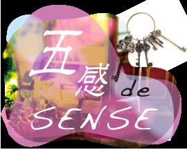 五感de SENSE